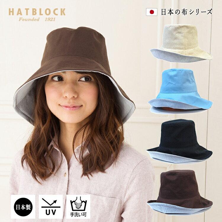 【日本製】帽子 レディース ハット UV対策 折りたたみ つば広 大きいサイズ対応 春夏(HATBLOCK サファイアハット)【ラッピング・送料無料】ギフト プレゼント