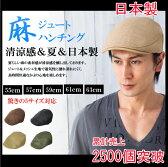 【日本製】ハンチング 帽子 メンズ 大きいサイズ ゴルフ 春夏 (HATBLOCK 麻ジュートハンチングマルゼ)【ラッピング&送料無料】