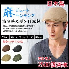ハンチング 帽子 大きいサイズメンズ 帽子55cm〜63cm対応!麻×メッシュで夏に涼しく被れる...