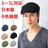 オックスハンチングマルゼ(帽子 メンズ 大きいサイズ 帽子 大きい帽子対応 メンズ帽子 ハンチング 大きいサイズ)ギフト