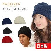 ホールガーメントCLニット帽子(ニット帽子大きいサイズニット帽メンズレディース冬)【HATBLOCK】