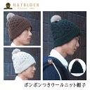 ボンボンつきウールニット帽子 HATBLOCK帽子 大きい サイズ 日本製 ニット帽 メンズ 秋 冬 レディース ニット 小顔効果 楽ちんニット ボンボン グレー