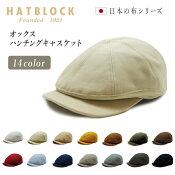 オックスハンチングキャスケット日本製ハンチング帽子大きいサイズ【ラッピング・送料無料】