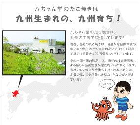 八ちゃん堂のたこ焼きは九州生まれの九州育ち