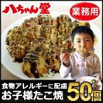 お子様用たこ焼き50個入(業務用商品・ソースなし)