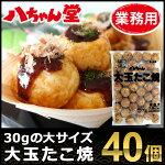八ちゃんの大玉たこ焼40個(丸型・一粒たこ)