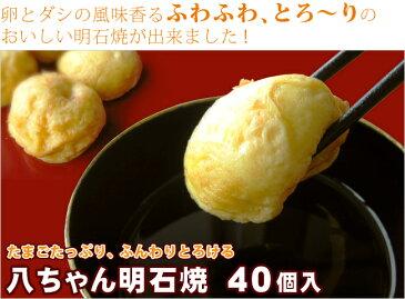 『八ちゃん明石焼 40個入(添付だしなし)』【明石焼き】【八ちゃん堂】冷凍食品 和食 おつまみ 業務用