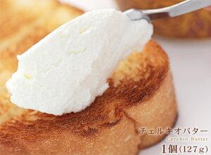ふわっとなめらかな口溶けとほのかな酸味。新感覚のバター。生ふわ チェルキオバター 1個(127g)...