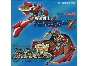 CD『解凍戦士タコヤキンガーZ/デリシャスの勇者☆オイシンジャー』