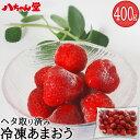 福岡県産冷凍いちご(あまおう)400g 無添加( 冷凍 いちご イ...