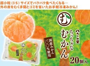 外皮をむかずに手軽に食べられる超小粒(3S)サイズの冷凍みかん!超小粒(3S)サイズの皮むきみか...