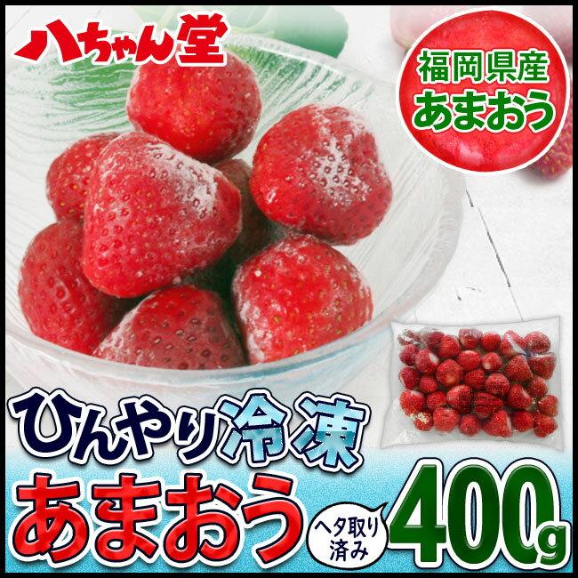 八ちゃん堂『福岡県産冷凍いちごあまおう』