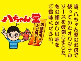 八ちゃん堂たこ焼きソース300g
