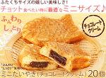 『八ちゃんミニたいやき(チョコクリーム)20個入』(業務用冷凍食品・たい焼き)