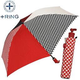 折りたたみ傘 レディース 雨傘 55cm×6本骨 +RING プラスリング 手開き式 レディース折り畳み傘[HATCHI/mf731]ハート柄 母の日 ブランド おしゃれ かわいい 誕生日 あす楽 送料無料 ラッピング