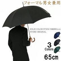 ネームタグおまけ付き傘メンズ長傘雨傘おしゃれ大人紳士無地65cm×8本骨スリム[HATCHI/muji001bubg]手開き式スチールシャフト大きい丈夫強い撥水性濡れない送料無料あす楽父の日ギフト