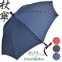 ネームタグおまけ付送料無料杖傘デュエットウォーカー調整付マグネットタイプ親骨60cmストライプ柄雨傘杖適応身長164〜177cm[HATCHI/ast80bs]敬老の日傘寿父の日還暦祝い傘日本製