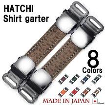 裏面まで本革仕上げふくらみのあるシャツガーターHATCHIアームバンド「ドラーロ」グレー日本製[HATCHI/sd8g]