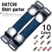 シャツガーター「ブッテーロ」ブルー日本製HATCHIブランドアームバンド[HATCHI/sb3bl]