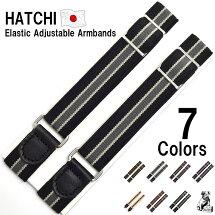 [HATCHIブランド]アームバンド「ストライプ」ブラック黒日本製ワイシャツ裾丈調整用ゴム製アームガーター[HATCHI/s07b]