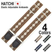 [HATCHIブランド]アームバンド「ダイヤ」ブラウン日本製ワイシャツ裾丈調整用ゴム製アームガーター[HATCHI/da04br]