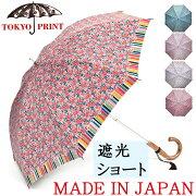 TOKYOPRINT[花と縞]レッドTP-049S47cm×8本骨軽量遮光日傘(カーボン骨スライドショート)[HATCHI/tp50r]
