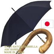 【送料無料】日本製65cm×8本骨長傘高密度タフタアッシュハンドル(無地ネイビー)手開きメンズ傘日本製高級傘[HATCHI/c18034n]父の日ホワイトデークリスマスギフト誕生日プレゼント傘プレゼントかわいい