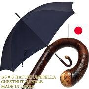 【送料無料】日本製65cm×8本骨長傘高密度タフタチェスナットハンドル(無地ネイビー)手開きメンズ日本製[HATCHI/c18032n]父の日ホワイトデークリスマスギフト誕生日プレゼント