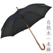 【送料無料】日本製62cm×8本骨長傘Atelier21HOMME62cm×8本骨コンゴ葡萄風仕上げ一本棒(ブラック)手開きメンズ傘日本製高級傘[HATCHI/cc207by]父の日クリスマス誕生日プレゼントあす楽日本製傘修理可