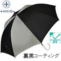 傘レディース日傘長傘雨傘60cm×8本骨+RING手開き式レディース傘[HATCHI/m917]幾何学ブランドクリスマス母の日ブランドおしゃれかわいい誕生日あす楽送料無料