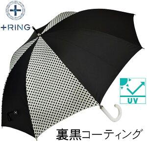 遮光率99%以上 晴雨兼用傘 レディース 日傘 熱中症対策 60cm×8本骨 +RING 手開き レディース傘[HATC...