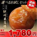 【熱中症対策】 和歌山のちょっといい梅 ほんのりみかん仕込み 800g(化粧箱入) 塩分5% お中元 お歳暮 贈答