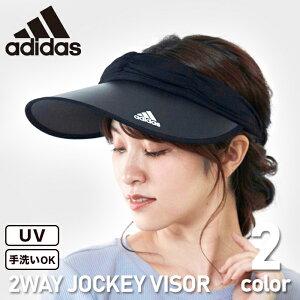 アディダス adidas サンバイザー 日よけ おしゃれ UV対策 紫外線対策 バイザー レディース 帽子 ぼうし 2WAY ジョッキーバイザー