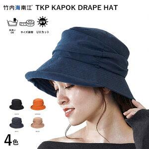 帽子 ぼうし 竹内海南江 ハット キャップ KAPOK DRAPE HAT ブラック オレンジ ネイビー ベージュ メンズ レディース おしゃれ カジュアル ファッション シンプル 手洗い可 UVカット サイズ調節 吸汗速乾 静電気防止 取り外し可能あご紐