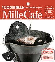 洗って1000回使えるミルカフェ