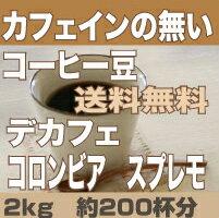 【コーヒー豆】 【送料無料】 2000g カフェインレスコーヒー カフェインの無いコーヒー豆 コロンビア スプレモ 【カフェインレス】 【デカフェ】 【ドリップ】 【コーヒー】 【RCP】
