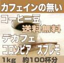 送料無料 カフェインレスコーヒー 1000g 女性に大人気の カフェインの無いコーヒー豆 カフェインレ...