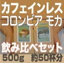 500g カフェインレス カフェインレスコーヒー 女性に大人...