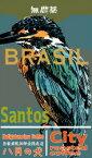無農薬 300g ブラジル サントス コーヒー コーヒー豆 コーヒー豆 お試し