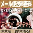 メール便 送料無料 300g カフェインレス グアテマラ カフェインレスコーヒー 女性に大人気の カフェインの無いコーヒー豆 デカフェ【smtb-k】【ky】【RCP】