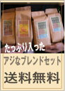 送料無料 アジなブレンドコーヒーセット お得な コーヒー 【smtb-k】【ky】【RCP】