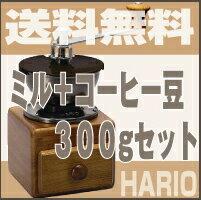 送料無料 HARIOスモールグラインダー+珈琲豆300gセット コーヒーミル 手動【RC...