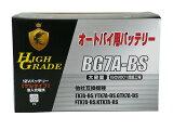 オートバイ用バッテリー/BG7A-BS/互換/YTX7A-BS/GTX7A-BS/FTX7A-BS/ゲルタイプ/液入充電済 セール