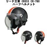 CR-760/ブラック×オレンジ/開閉式バブルシールド装備/LEAD/リード工業/CROSS/ハーフヘルメット/CR760