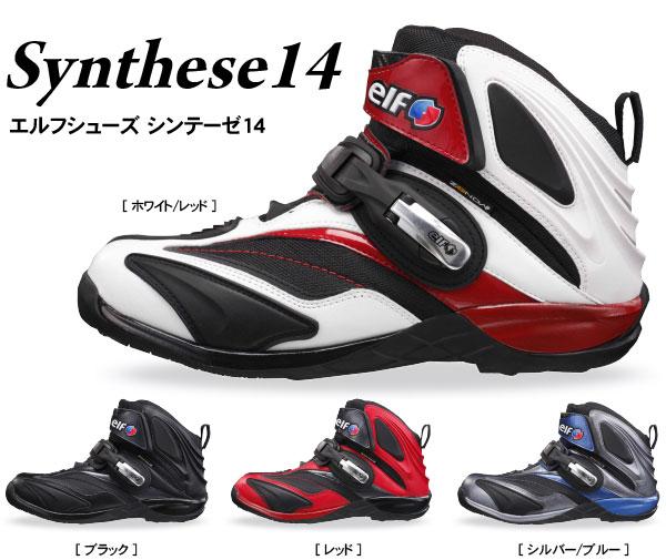 エルフシューズelfSynthese14(シンテーゼ14)