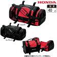 【アパレル】【Honda】【ホンダ】【バイク用】NEWタンデムドラムバッグ【EX-L81】