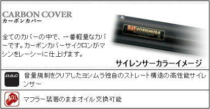 ヨシムラ機械曲チタンサイクロンTC(110-487-8K90)Ape50(08)