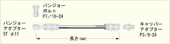 ブレーキ, ブレーキホース  SwageLine -KIT BK -- 11CAD 1100mm STHB1100