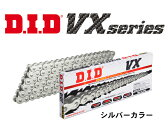 【DID】【ドライブチェーン】525VX 112L ZJ シルバー【カシメジョイント】ホンダ CB750 92-06