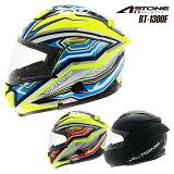 FRANCE ASTONEデザイン システムヘルメット RT-1300F チンオープン インナーシールド装備 アストン フランス おしゃれ かっこいい バイク用